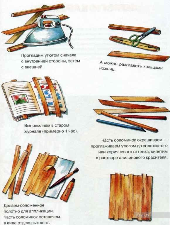 Подготовка соломы для поделок